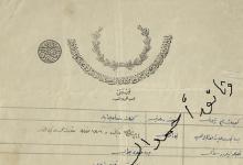 نموذج عن سند الكفالةصادرة عن مالية دير الزور 1912