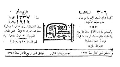 صورة قرار منح قاضي أنطاكية إجازة بدون راتب عام 1927م