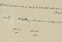 التقسيم الاداري لمدينة البوكمال 1912