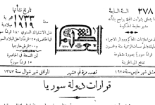 صورة قرار تعيين خليل رفعت قائداً للشرطة في دمشق عام 1925
