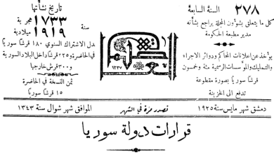 قرار تعيين خليل رفعت قائداً للشرطة في دمشق عام 1925