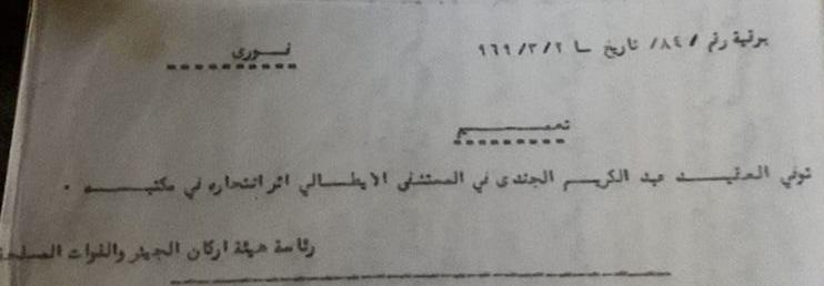 تعميم وفاة العقيد عبد الكريم الجندي عام 1969