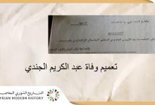 صورة تعميم وفاة العقيد عبد الكريم الجندي عام 1969