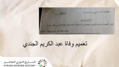 تعميم وفاة العقيد عبد الكريم الجندي 1969
