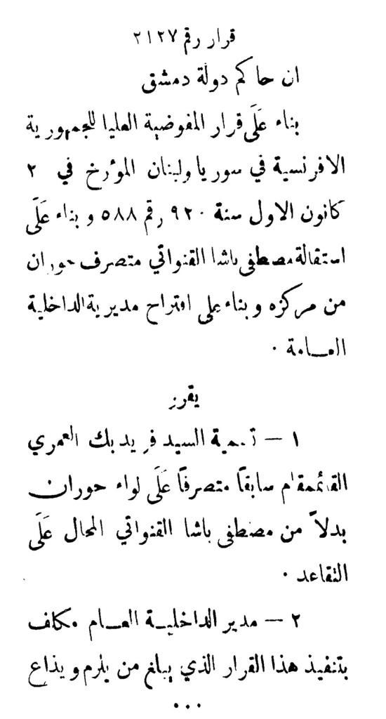 قرار تسمية فريد العمري متصرفاً جديداً في حوران 1921
