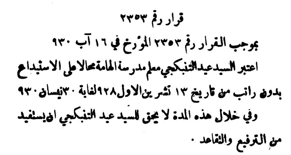 قرار بإحالة المدرس عيد التنبكي في الهامة على الاستيداع