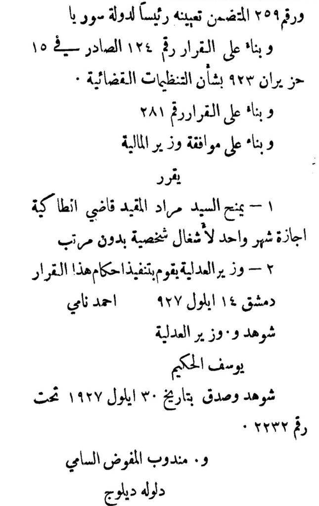 قرار منح قاضي أنطاكية إجازة بدون راتب عام 1927م