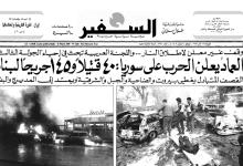صورة صحيفة السفير 1989: ميشال عون يعلن الحرب على سورية