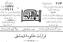 صورة قرار حاكم دمشق القاضي بإنشاء كنيسة في حي القيمرية بدمشق 1924