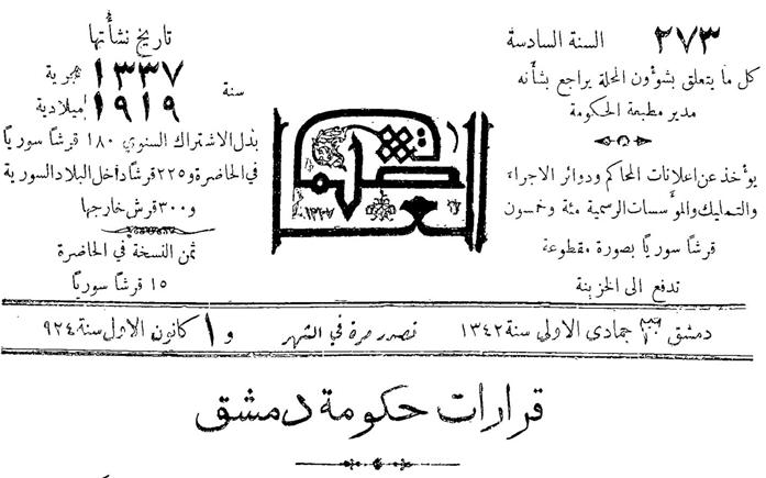 قرار حاكم دمشق القاضي بإنشاء كنيسة في حي القيمرية بدمشق 1924