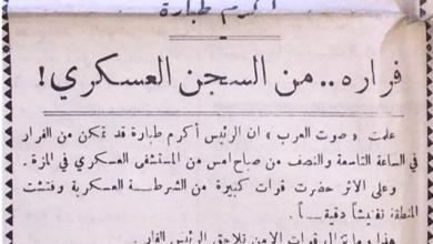 أكرم طبارة ... النازي السوري الذي حكم فرنسا