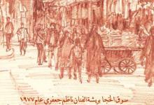 صورة دمشق 1977- لوحة سوق الخجا للفنان ناظم الجعفري