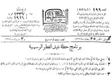 صورة برنامج حفل استقبال حكومة دمشق في أول أيام عيد الفطر