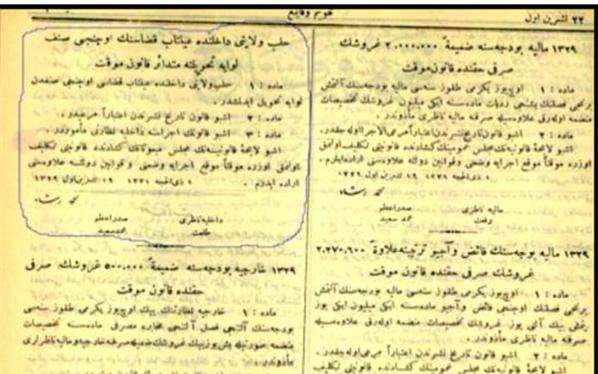 قرار استحداث ناحية الكسرة ومراط في متصرفية لواء الزور عام 1913
