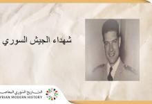 صورة شهداء وقتلى الجيش السوري