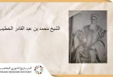 م.حسام دمشقي: من أعلام دمشق .. الشيخ أبو النصر محمد الخطيب