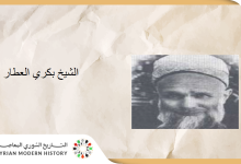 صورة من أعلام دمشق ..  الشيخ بكري العطار
