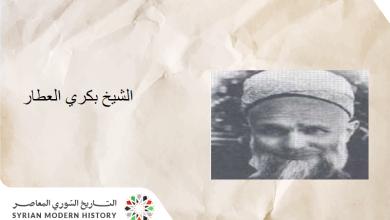 م.حسام دمشقي: من أعلام دمشق ..  الشيخ بكري العطار