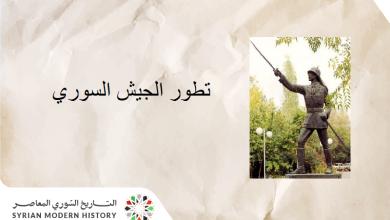 تطور الجيش السوري