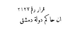 صورة قرار تسمية فريد العمري متصرفاً جديداً في حوران 1921