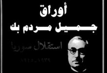 صورة من أوراق جميل مردم بك.. انتخاب شكري القوتلي رئيساً للجمهورية