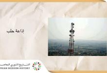 صورة إذاعة حلب