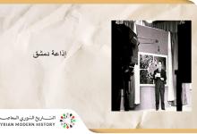 صورة إذاعة دمشق