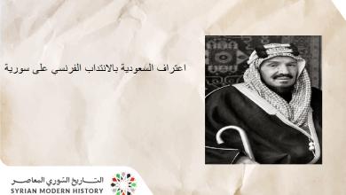 صورة اتفاقية اعتراف السعودية بالانتداب الفرنسي على سورية 1931