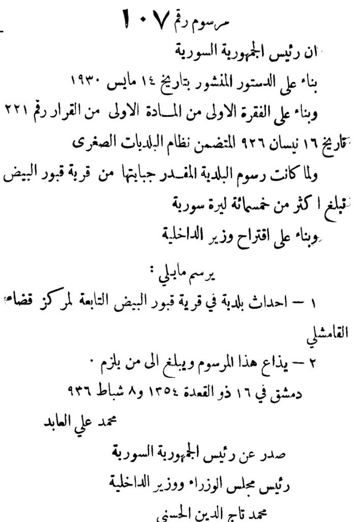 """نص مرسوم إحداث قرية """"قبور البيض"""" في قضاء القامشلي 1936"""