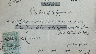 اللاذقية 1921- وثيقة إستلام اسحق حبيشي مبلغ 710 غروش من عبد القادر شريتح