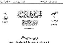 صورة مرسوم التعويض الشهري للمدرسين في سورية 1936