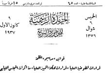 صورة مرسوم تعيين حامد الخوجة قائمقام لقضاء الزورية في حوران