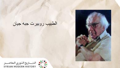 صورة الطبيب روبيرت جبه جيان .. الموسوعة التاريخية لأعلام حلب