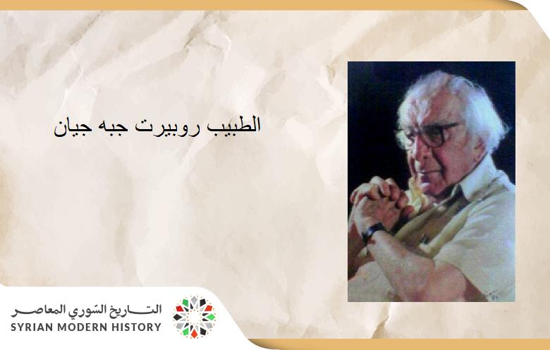 الموسوعة التاريخية لأعلام حلب - الطبيب روبيرت جبه جيان