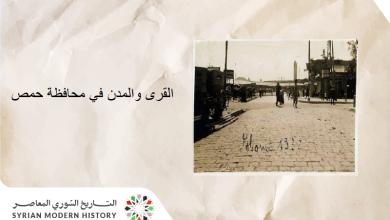 القرى والمدن في محافظة حمص