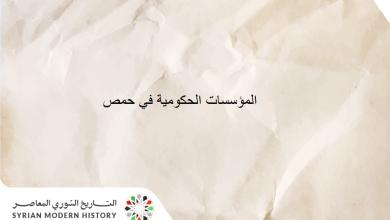 المؤسسات الحكومية في حمص