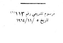 صورة مرسوم إلغاء محاكم الأمن القومي عام 1964