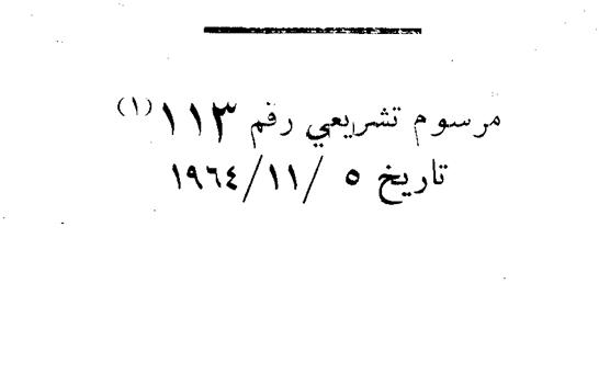 مرسوم إلغاء محاكم الأمن القومي عام 1964