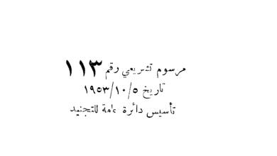 صورة مرسوم تأسيس الدائرة العامة للتجنيد في سورية 1953