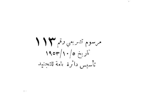 مرسوم تأسيس الدائرة العامة للتجنيد في سورية 1953
