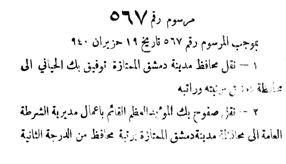 تعيين صفوح المؤيد العظم محافظاً في دمشق الممتازة 1940