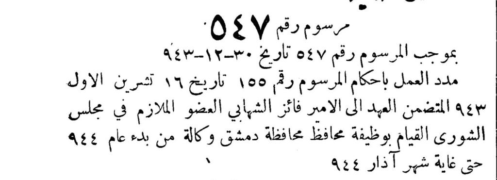 مرسوم تحديد مدة العهدة لـ فائز الشهابي بوظيفة محافظ دمشق