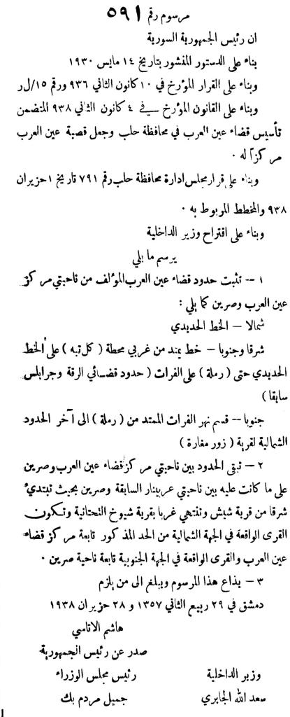 تثبيت حدود قضاء عين العرب عام 1938