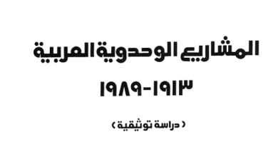 صورة خوري (يوسف)، المشاريع الوحدوية العربية 1913- 1989