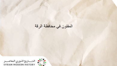 المفتون في محافظة الرقة