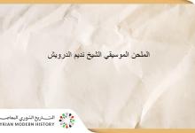 صورة باسل عمر حريري- الملحن الموسيقي الشيخ نديم الدرويش