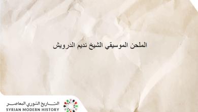باسل عمر حريري- الملحن الموسيقي الشيخ نديم الدرويش