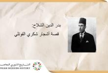 بدر الدين الشلاح: قصة أشجار شكري القوتلي