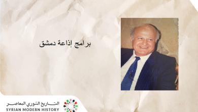 صورة برامج إذاعة دمشق