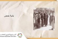صورة بلدية حمص